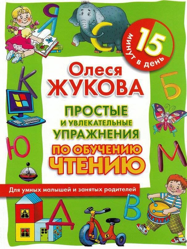Обучение чтению по методике Надежды Жуковой