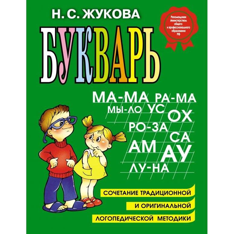 Организация процесса и методики обучения чтению детей дошкольного и младшего школьного возраста – курс дистанционного образования - ано дпо «вгаппссс»