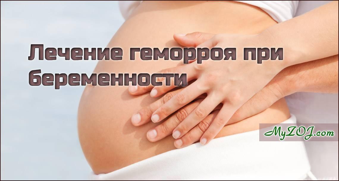 Геморрой у беременных. университетская клиника в спб