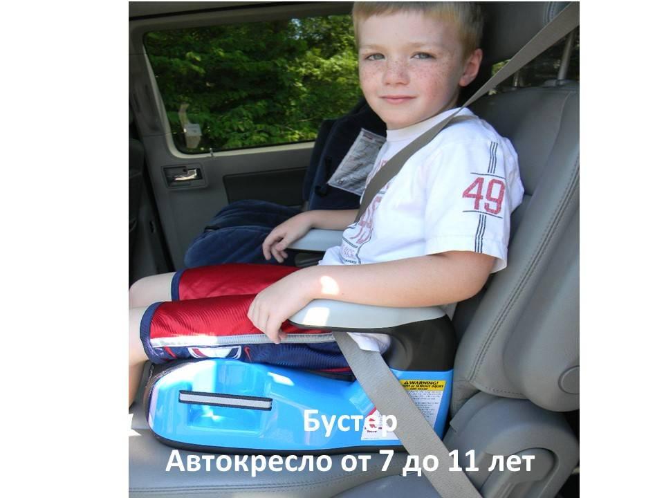 Как правильно использовать бустер при перевозке ребёнка в машине