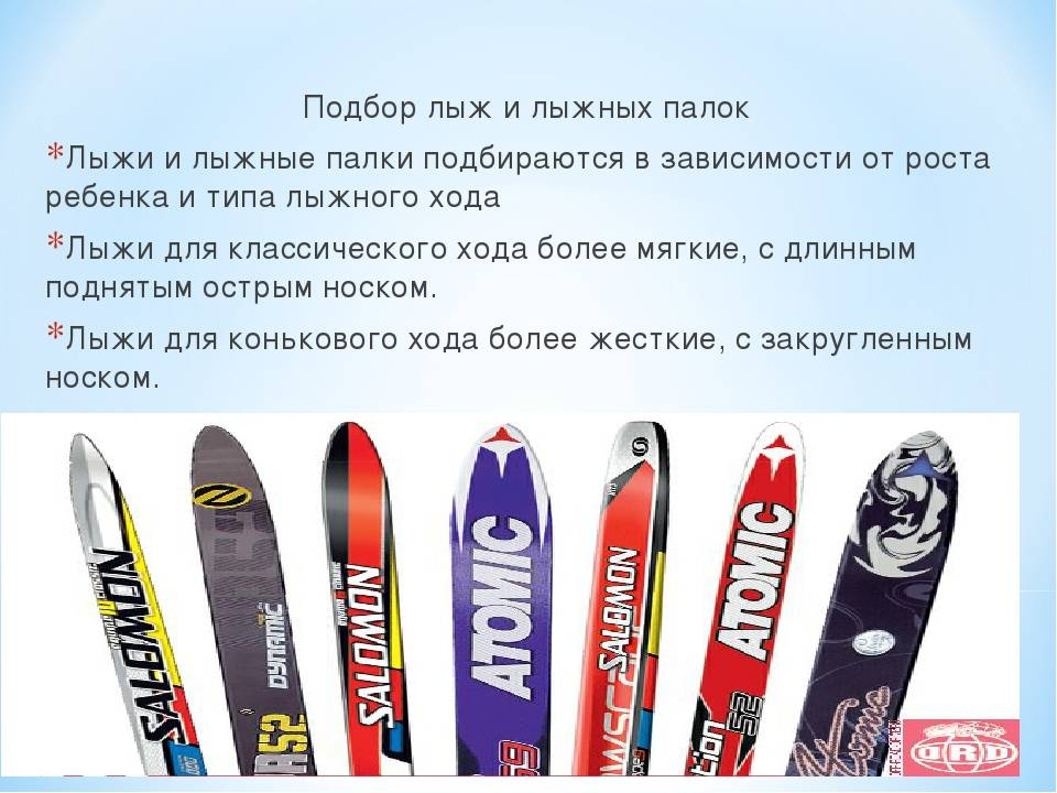 Главные правила выбора лыж для ребенка