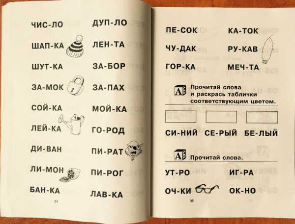 Как научить ребенка читать по слогам — методики и советы