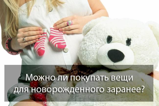 Можно ли покупать вещи до рождения ребенка и почему