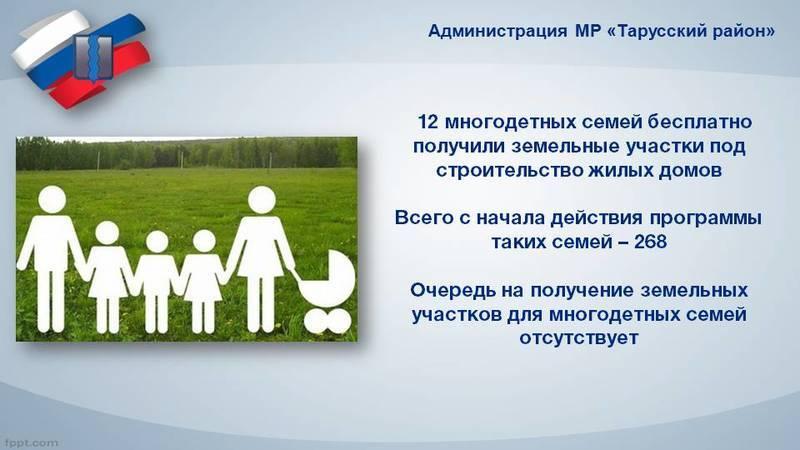 Юридическая помощь многодетным семьям - консультация юриста бесплатно онлайг