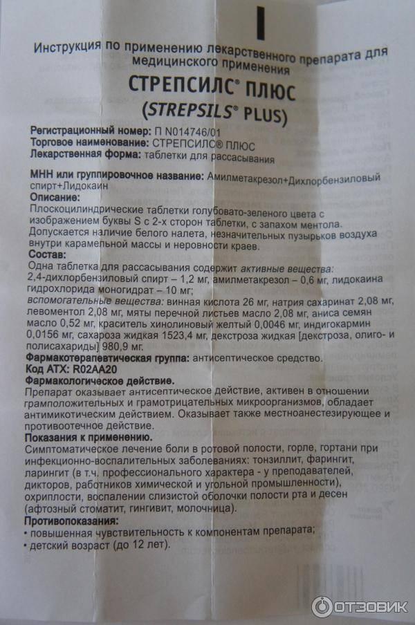 Инструкция по применению стрепсилс® интенсив спрей