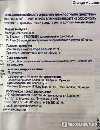 Полижинакс для детей: инструкция по применению