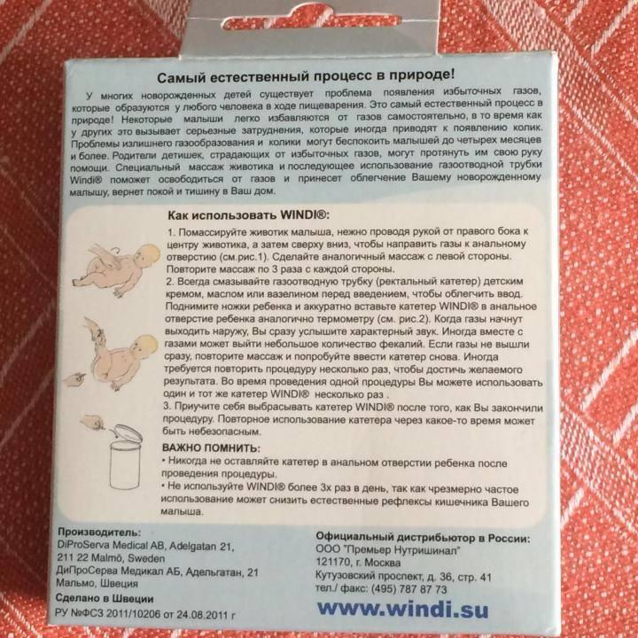 Газоотводная трубка windi: преимущества, недостатки и применение