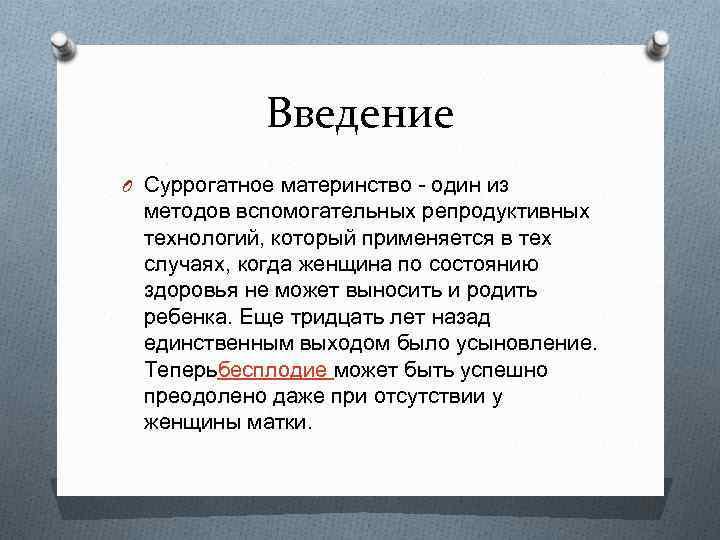 «иностранцы едут в россию, чтобы им выносили ребенка». эко, суррогатное материнство и этика