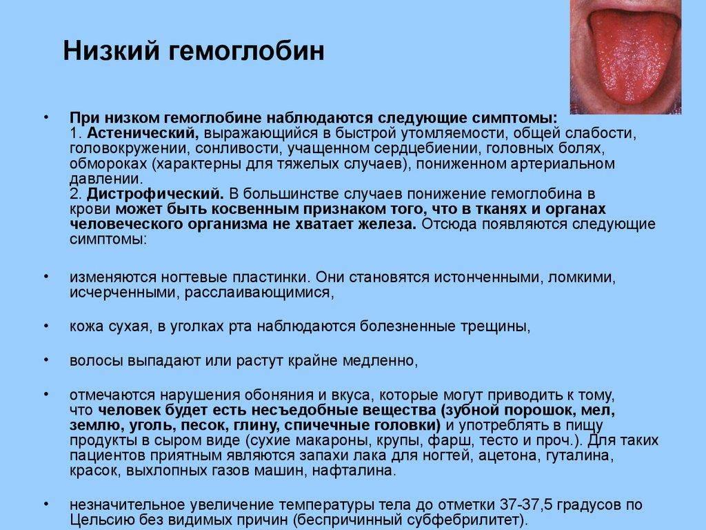 Низкий гемоглобин при онкологии: прогноз, лечение, симптомы - клиника медицина 24/7