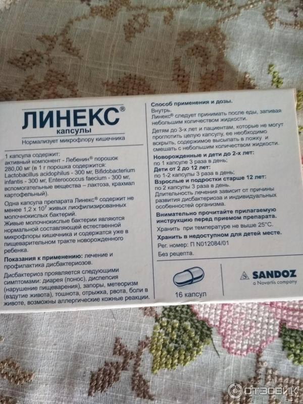 Капсулы линекс: инструкция по применению, цена, отзывы врачей и на форумах, аналоги - medside.ru