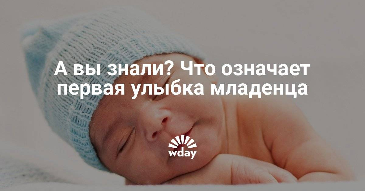 Во сколько дети начинают улыбаться? - medical insider