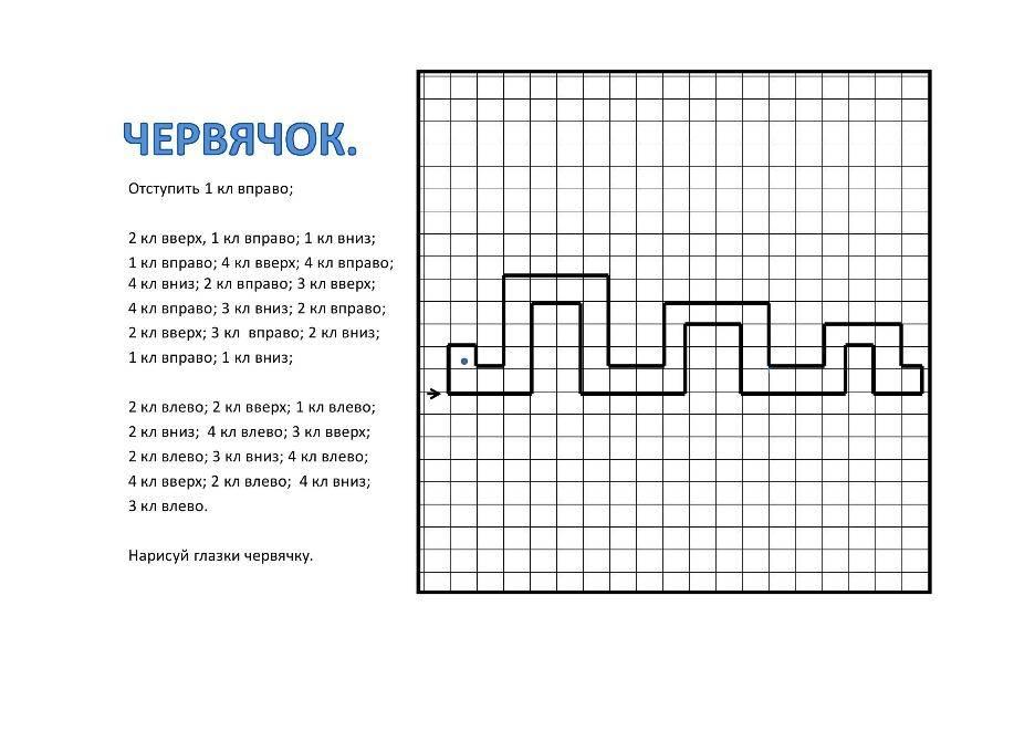 Графический диктант (79 фото): рисунки по схеме в тетради, для начинающих