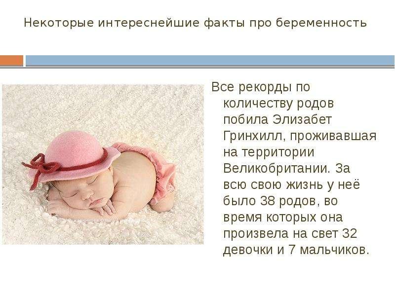 10 необычных фактов о беременности, о которых вы могли не знать   кто?что?где?