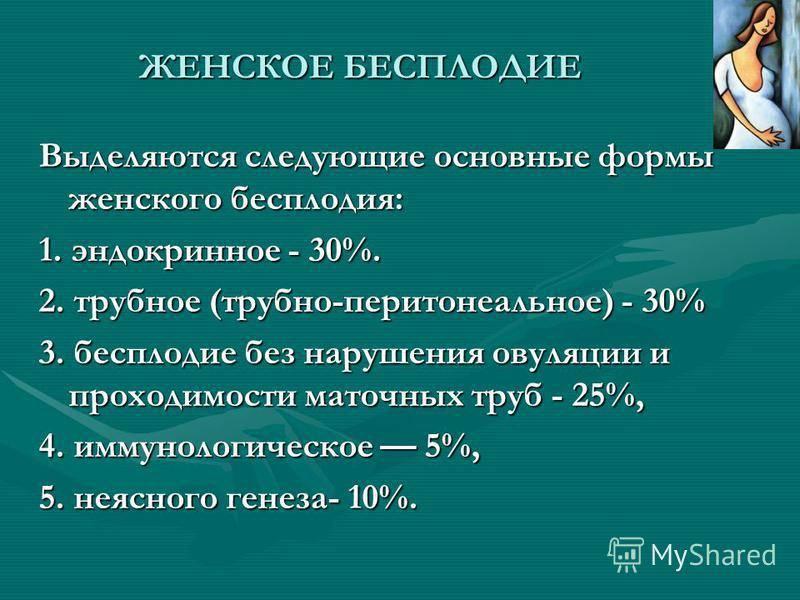 Бесплодный брак: причины и лечение бесплодия - сибирский медицинский портал