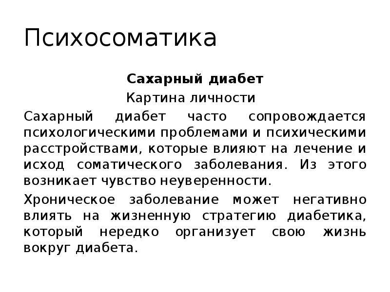 Скрининг сахарного диабета, диагностика сахарного диабета - цена в москве | медицинский центр «президент-мед»