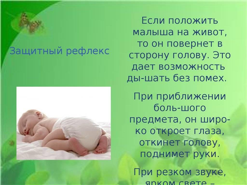 Когда можно выкладывать новорожденного на животик