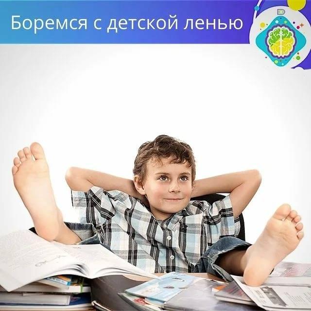 Что делать с очень ленивым ребенком | 7spsy