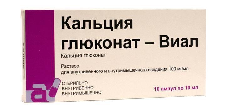 Применение кальция при беременности