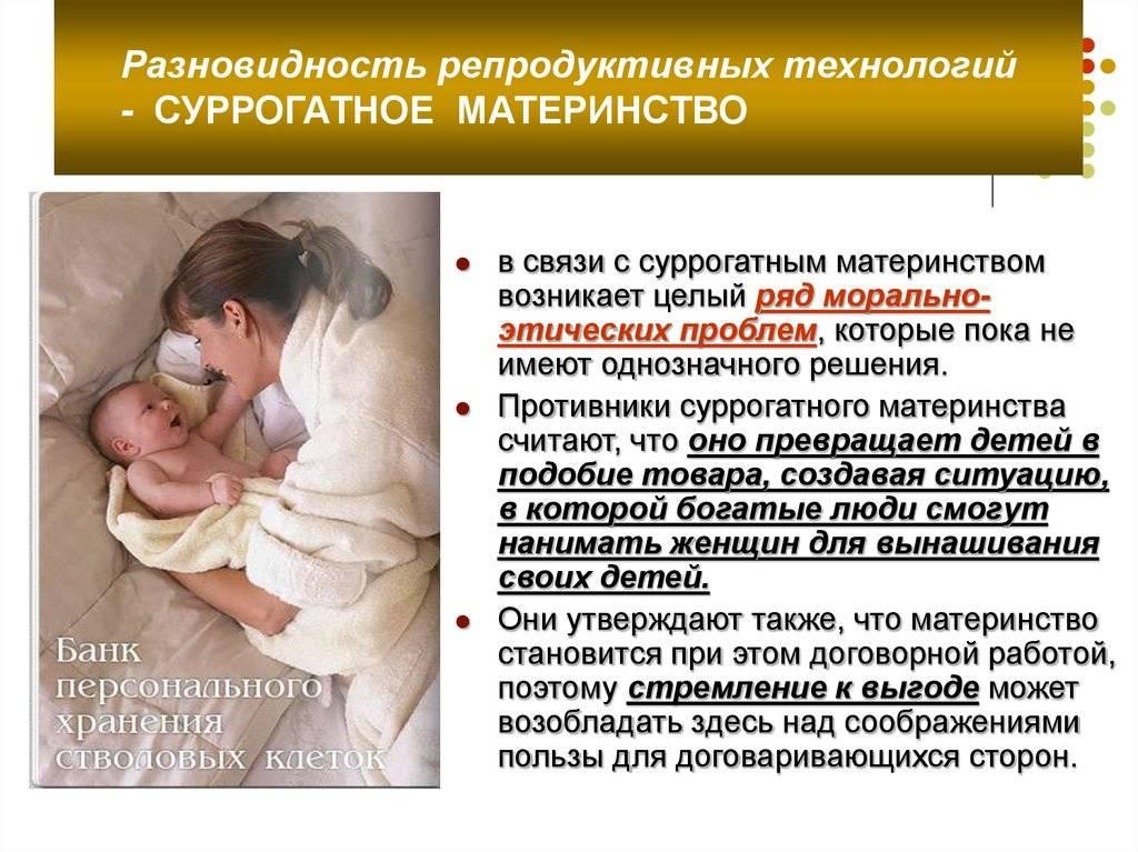 Этические проблемы суррогатного материнства: за и против, биоэтика, плюсы и минусы, как относится церковь в россии