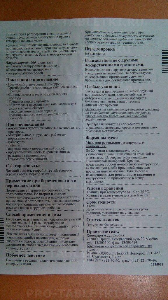 «Гепариновая мазь» при беременности: инструкция по применению