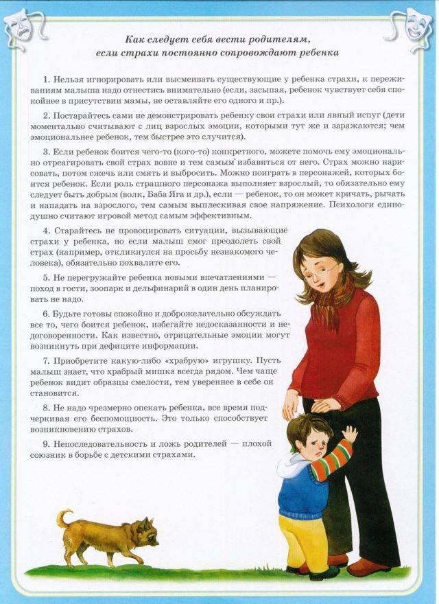 Что делать если ребенок всего боится