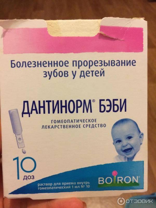 Способы облегчить боль при прорезывании зубов