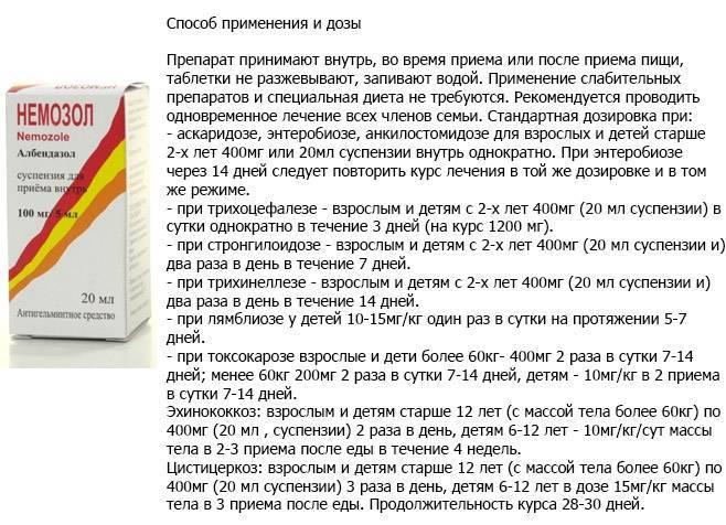 «вормин» для детей: инструкция по применению, прием таблеток для профилактики, как давать от гельминтов и бычьего цепня