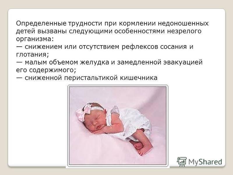 Недоношенный ребенок: советы по уходу