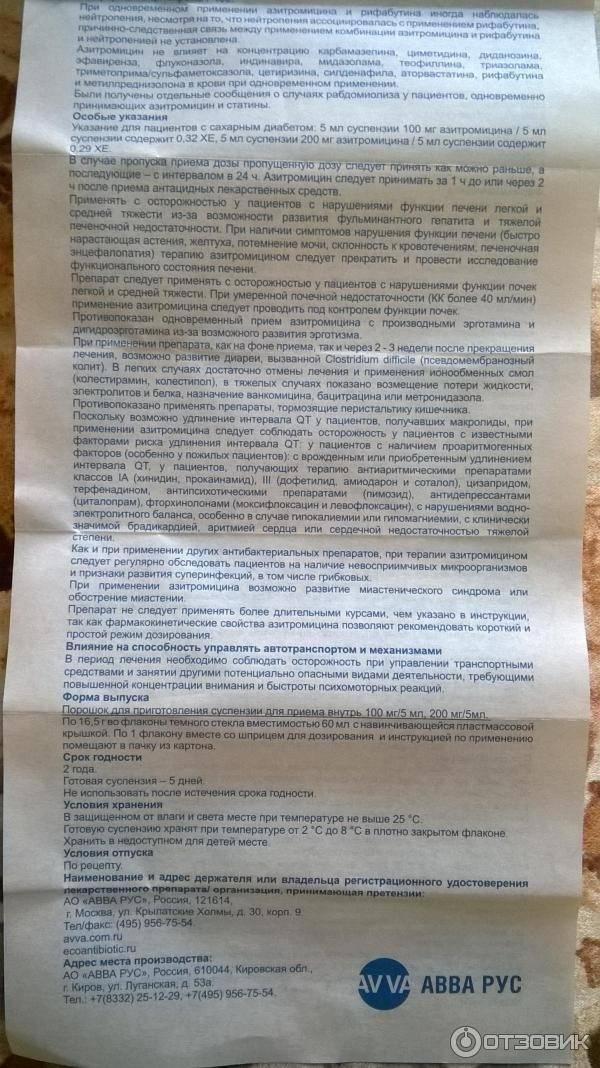 Азитромицин экомед® таблетки 250 мг