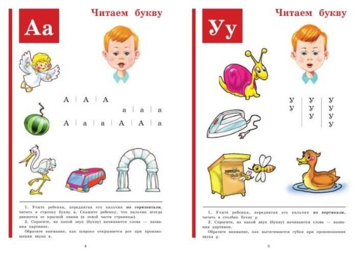 Ценные советы как правильно научить читать ребенка по слогам