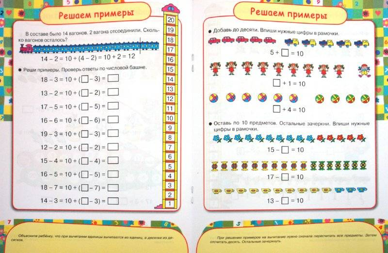 Как научить ребенка считать примеры в пределах 10, 20, 100 и 1000: советы и рекомендации учителя начальных классов - преподавание в начальных классах  - преподавание - образование, воспитание и обучение - сообщество взаимопомощи учителей педсовет.su