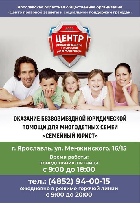 Топ-15 фондов благотворительной помощи многодетным семьям и малоимущим в 2021 году в москве