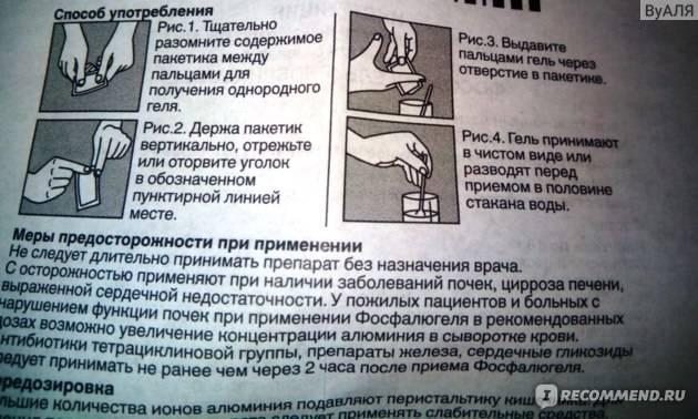 Фосфалюгель для детей: инструкция по применению, отзывы о приеме при рвоте и поносе, ротавирусе