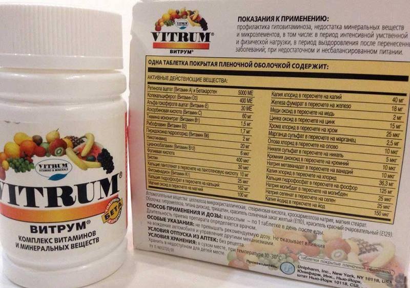 Витамины «Витрум» для детей