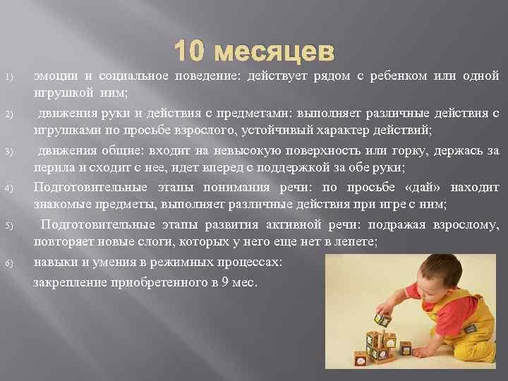 Навыки и умения ребёнка первого года жизни