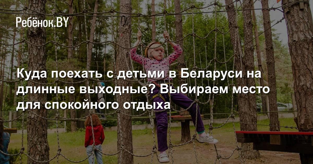 Отдых с детьми в ленинградской области и санкт-петербурге: подходящие семейные экскурсии и парк развлечений, эрмитаж и пожарная часть