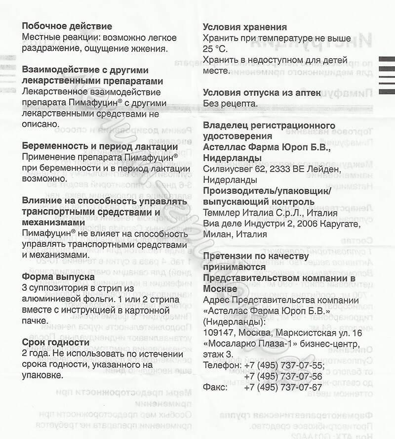 Пимафуцин® для детей