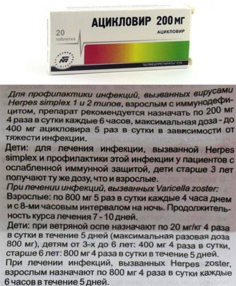 Ацикловир для детей: инструкция по применению
