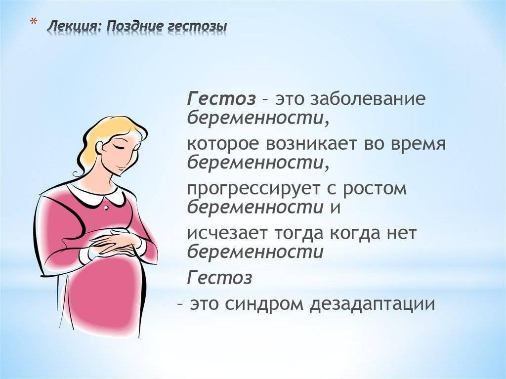 Токсикоз при беременности: беременна или больна?