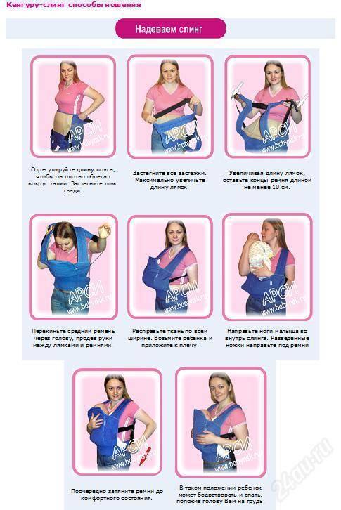 Как носить ребенка в слинге и кенгуру – мнение экспертов