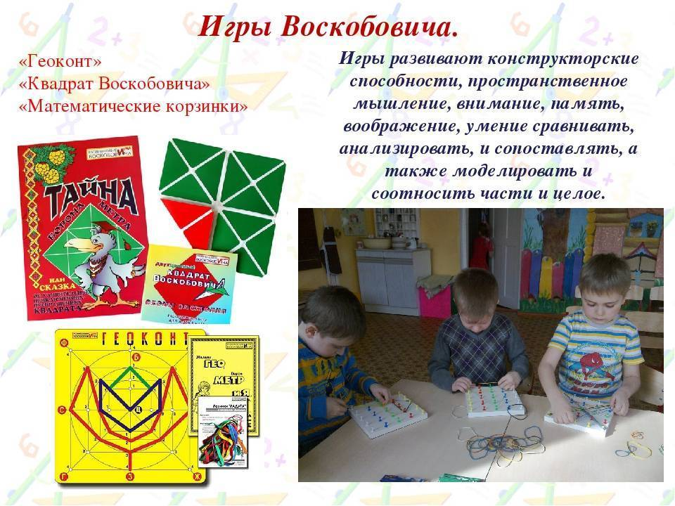 Развивающие игры воскобовича - методика развития детей