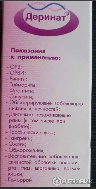 """Спрей """"Деринат"""" для детей"""