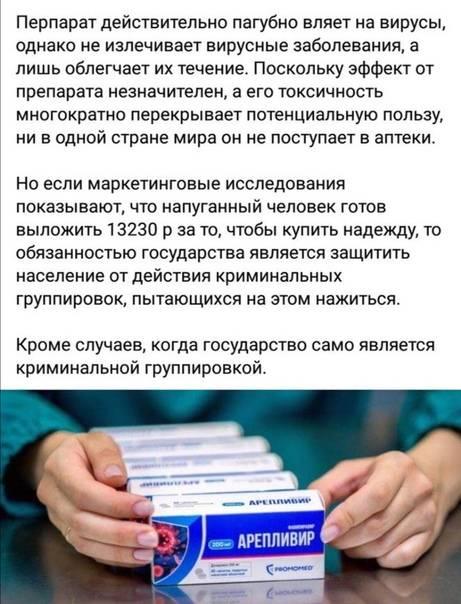Российский препарат «арепливир» одобрен для лечения covid-19