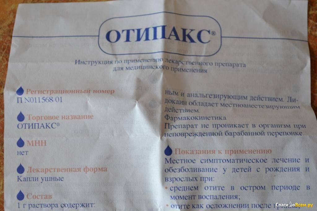 Отинум (otinum®)