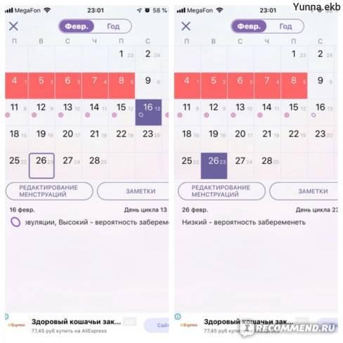 Топ-4 способа расчета календаря овуляции и использование калькулятора