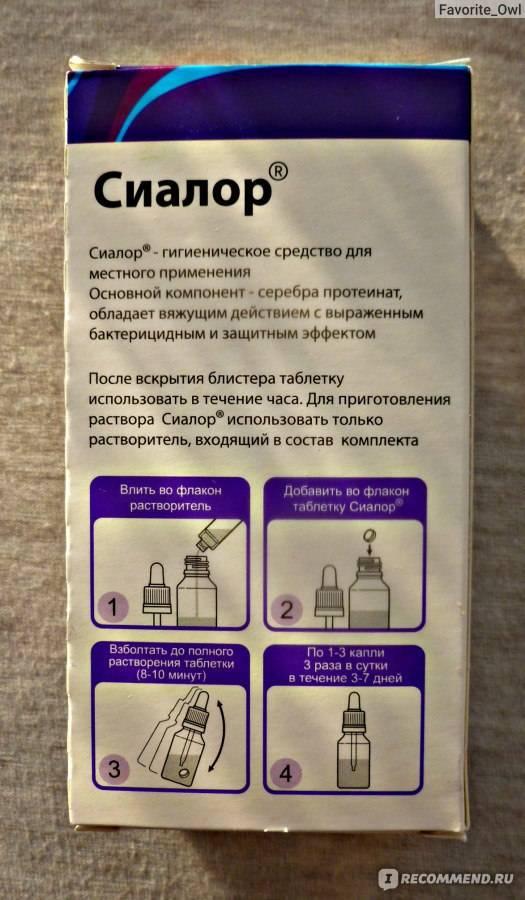 Сиалор рино для детей до 1 года инструкция по применению