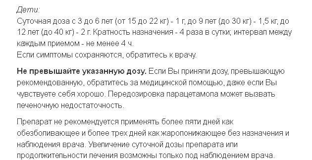 Сколько дать парацетамола ребенку 3 года ~ детская городская поликлиника №1 г. магнитогорска
