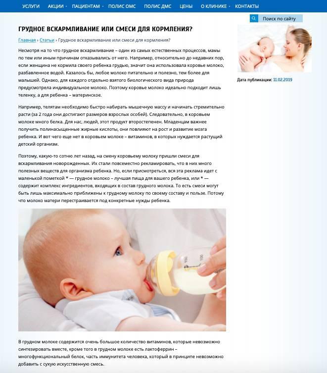 Польза козьего молока при грудном вскармливании