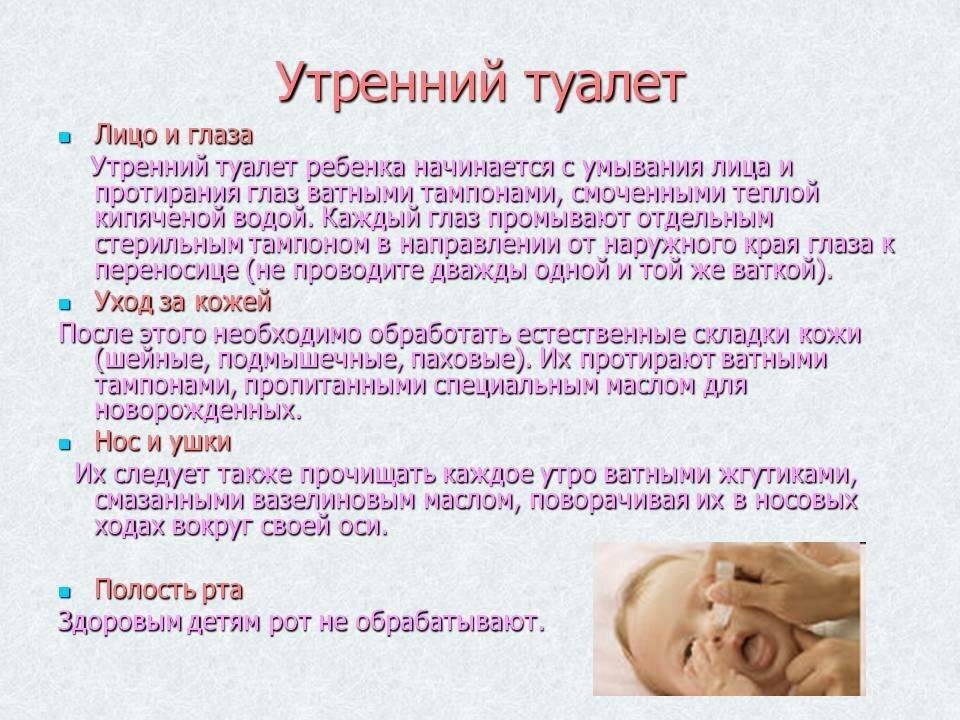 Основные правила ухода за кожей младенца