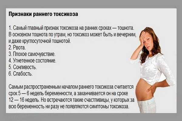 Возможна ли беременность без токсикоза